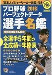 日本職棒完全檔案選手名鑑  2016年版