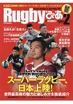 Rugby 橄欖球 Vol.2 (2月號2016)