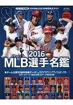 MLB選手名鑑-全30球團完全指南 2016年版