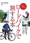 公路車之旅-速度感日本騎乘之旅
