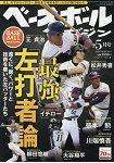 棒球雜誌 5月號2016