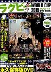 橄欖球世界盃官方指南 2015年版附永久版DVD