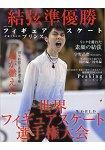 花式溜冰王子-世界選手權大會