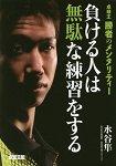 桌球王水谷隼勝者的精神-失敗的人做無謂的練習