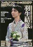 日本男子花式滑冰應援書 Vol. 14