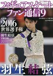 花式溜冰粉絲交流快訊 Vol.9