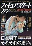 花式溜冰迷- 2016年度日本男子總集號