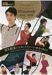 花式溜冰資料書-Rhapsody2015-2016年版