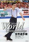 世界花式滑冰 Vol.74(2016年5月號)
