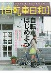 自行車日和 Vol.40(2016年春季號)