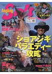 Angling Salt 8月號2016附DVD