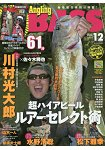 Angling BASS Vol.12附DVD