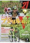 BICYCLE 21 Vol.154