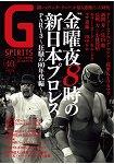 G SPIRITS 摔角精神 Vol.40