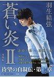 藍色火焰 Vol.2-飛翔篇