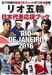 里約奧運日本代表隊選手應援特集