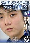 花式溜冰粉絲交流快訊 Vol.12