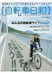 自行車日和 Vol.41(2016年夏季號)
