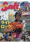 Angling Salt 10月號2016附DVD