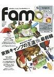 fam 2016年秋季號附BON CURRY×tent-Mark DESIGNS 聯名不銹鋼咖哩料理盤