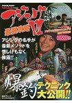 垂釣最強攻略  Vol.7
