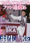 花式溜冰粉絲交流快訊 Vol.16