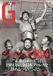 G SPIRITS 摔角精神 Vol.42