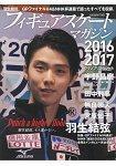 花式滑冰情報誌 2016-2017年精彩賽季開賽
