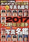 日本職棒全選手彩色寫真名鑑 2017年版