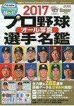 日本職棒全選手寫真名鑑  2017年版