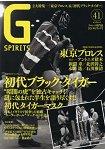 G SPIRITS 摔角精神 Vol.41