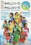 日本職業女子足球甲組聯賽乙組挑戰聯賽官方指南