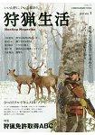 狩獵生活 Vol.1 2017年版