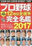 日本職棒12球團全選手完全名鑑  2017年版
