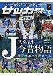 月刊足球雜誌 5月號2017附足球卡