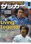 月刊足球雜誌 6月號2017附足球卡