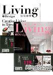 Living   Design住宅美學NO.19 NO.28
