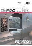 台灣室內設計2014第14期