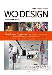 WoDesign屋設計2014第9期