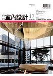 台灣室內設計2015第17期