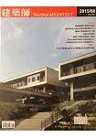 建築師8月2015第488期