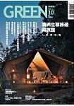 GREEN綠雜誌2015第37期