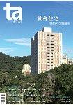 台灣建築3月2017第258期
