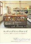 廚房與餐廳品味設計技巧
