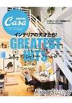 Casa BRUTUS特集-室內佈置天才們!GREATEST HITS