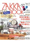 ZAKKA BOOK  Vol.52