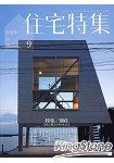 新建築住宅特集 9月號2014