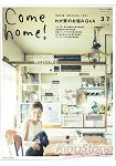 Come home! Vol.37