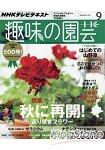 NHK教科書趣味的園藝 9月號2014