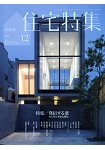 新建築住宅特集 12月號2014
